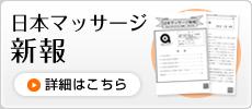 日本マッサージ新報